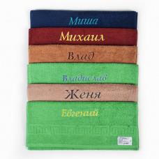 """Полотенце с вышивкой """"Имена мужские"""" махровое гладкокрашеное 50х87"""