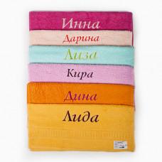"""Полотенце с вышивкой """"Имена женские"""" махровое гладкокрашеное 50х87"""
